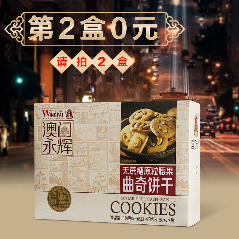 Macau yonghui no sugar cashew cookies 150g guangdong specialty gifts souvenirs snack food for children and senior citizens