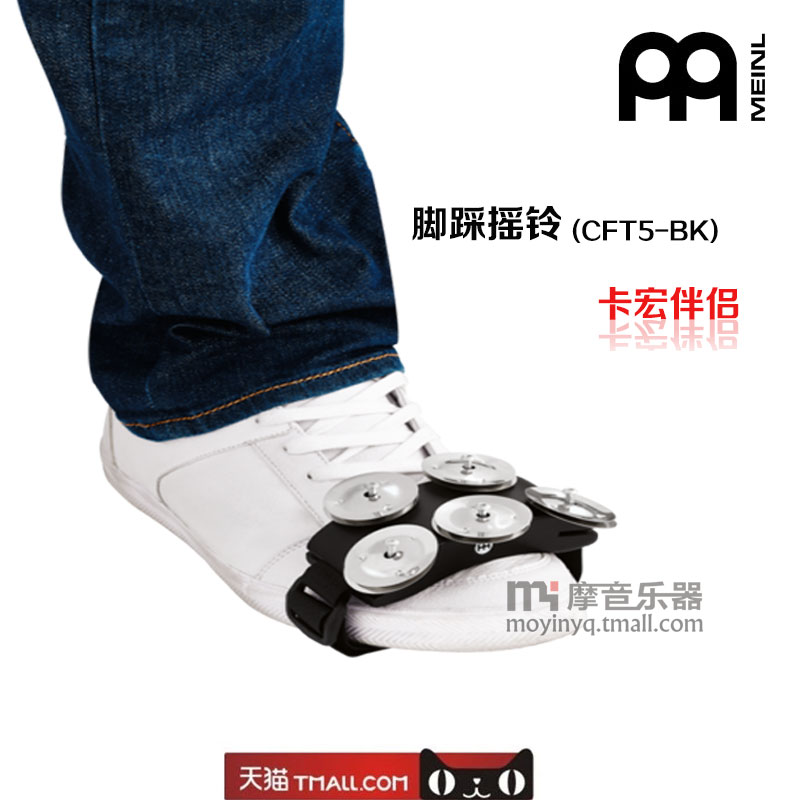 [Macro moymusic] card box drum partner foot rattles maier meinl brand CFT5-BK