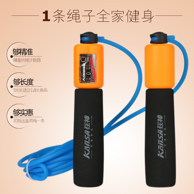 Mad god children counting rope skipping exercise to lose weight bearing skipping rope skipping dedicated students in the examination of adult men and women rope shipping