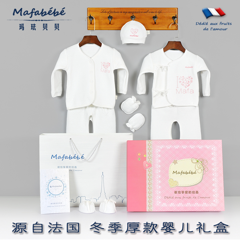 Mafabebe newborn autumn and winter cotton baby clothes newborn baby gift newborn baby gift box set