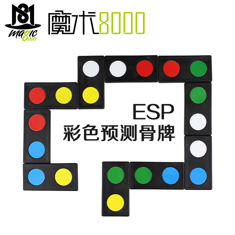 Magic 8000  esp color forecasting domino solitaire domino intelligence interactive magic props magic toys