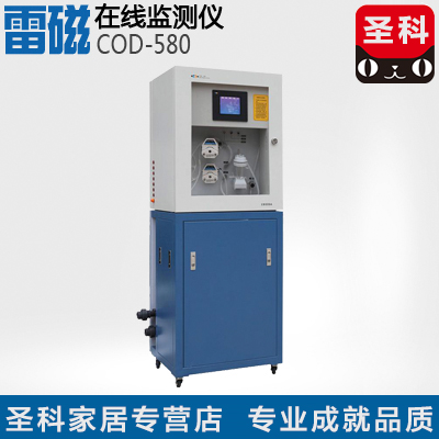 [Magnetic] hailei COD-580 type cod online monitoring instrument/online chemical oxygen demand cod determinator