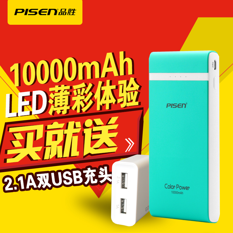 Mah polymer mobile power product wins thin color light color 2a fast charge charge treasure