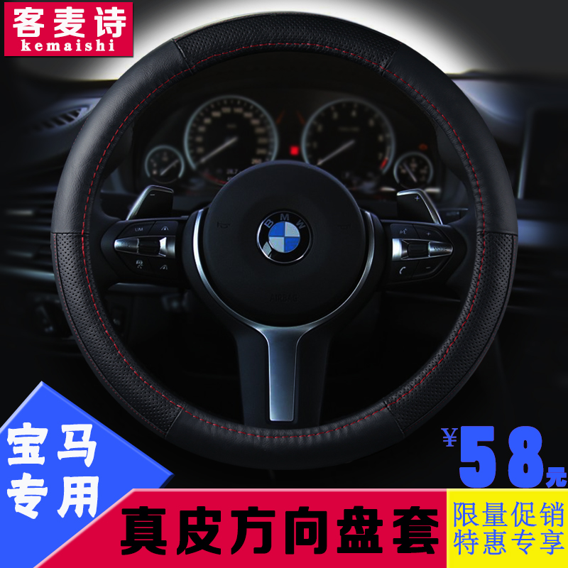 Mai poetry off the leather steering wheel cover applies to the bmw x1 x3 x4 x5 x6 z4 i8 car grips