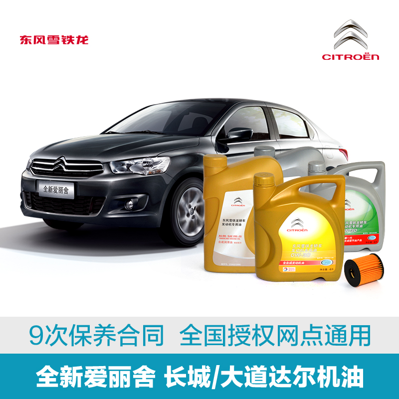 [Maintenance contract] dongfeng citroen elysee new 9 times maintenance package (great wall/total)