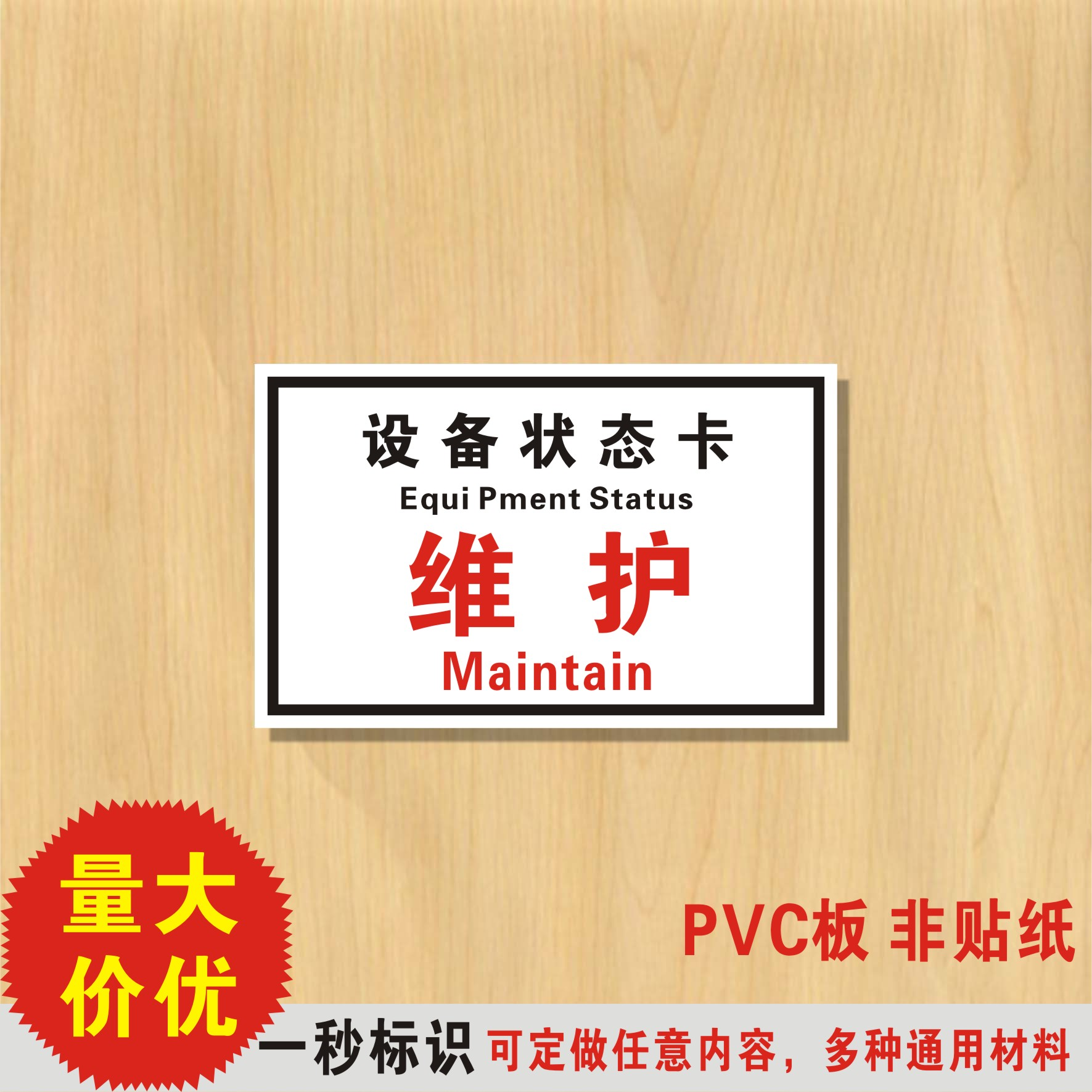 Maintenance maintenance of equipment state identification card identification card device status card device status signs custom signs