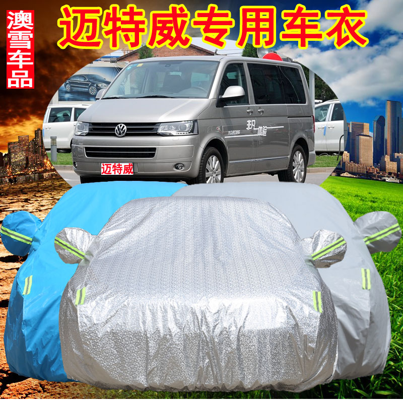 Maite wei volkswagen car special thick sewing car cover car cover sun shade sun rain and dust retardant insulation