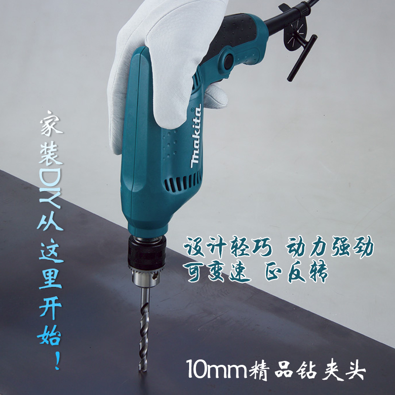 Makita makita drill hand drill 6412 hand drill multifunction household electric screwdriver electric screwdriver machine punch