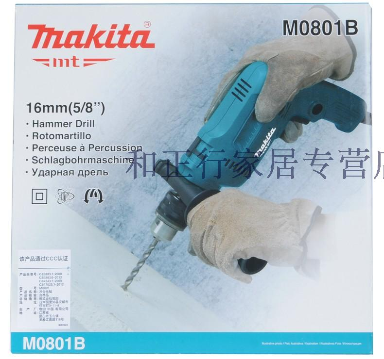 Makita makita shipping two functional impact drill impact drill screwdriver set household flashlight M0801B