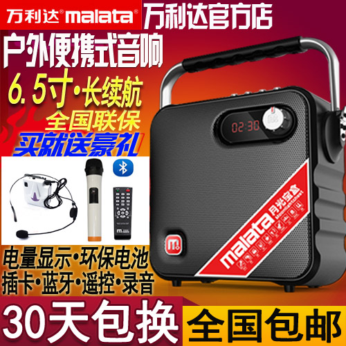 Malata y5 y6 inch trolley stereo audio sound power outdoor square dance portable rechargeable portable speaker