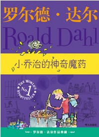 Mall genuine · roald dahl works collection little george's magic potion