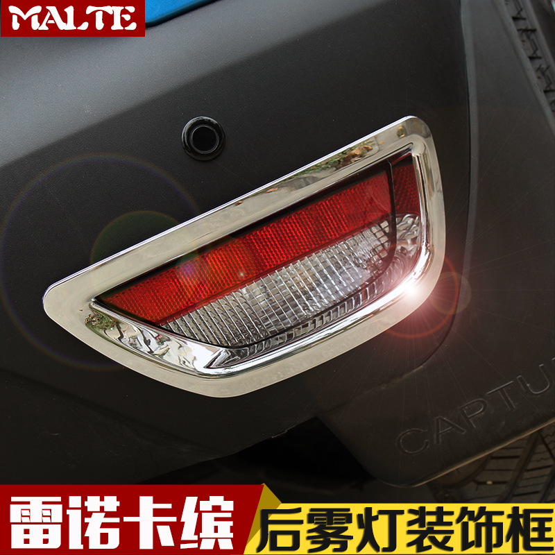Malte renault card bin decorative frame fog fog lamp shade after 2015 models renolds card bin modified decoration