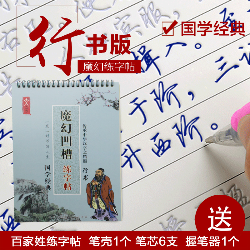 Man cubic adult word stickers fame fame pen pen copybook chinese classics students groove quick adult pen calligraphy running script calligraphy board