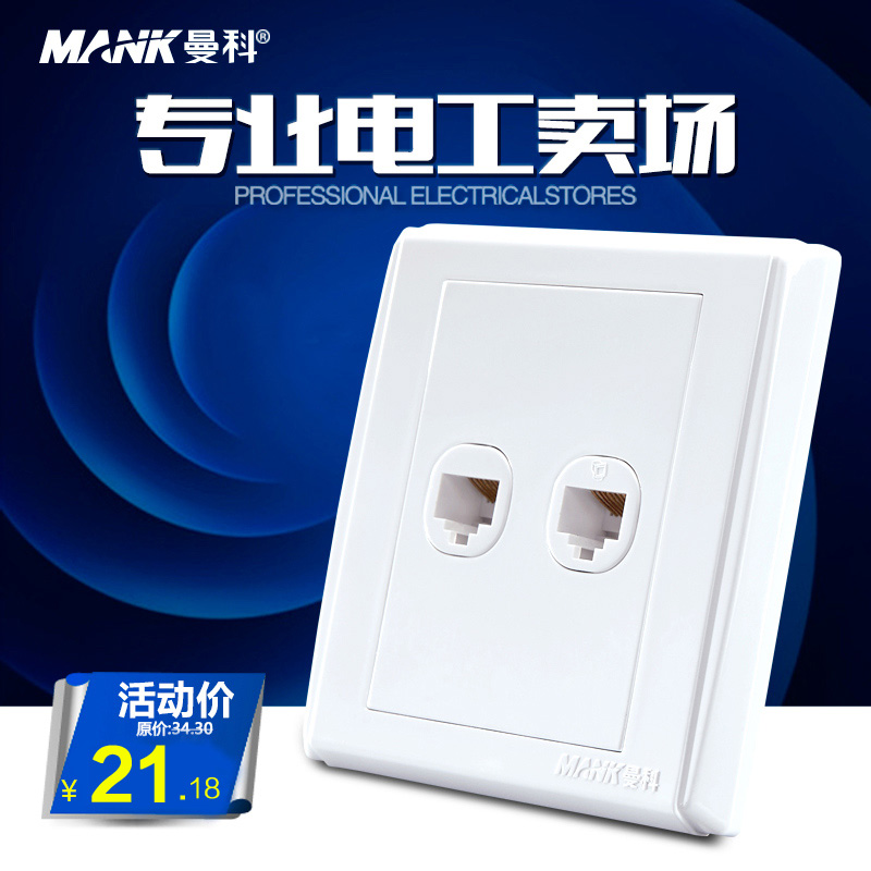 Manco t6.0 steel switch socket panel phone computer socket 86 type wall socket panel power plug