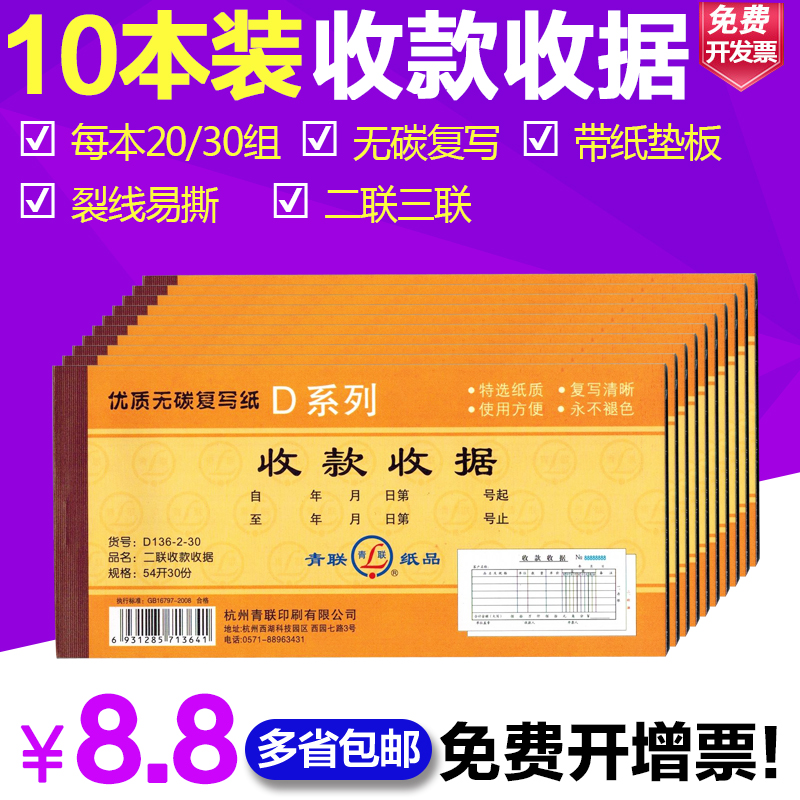 Many provinces shipping 10 loaded youth federation receipt bivalent grid payment receipt linking two triple carbonless