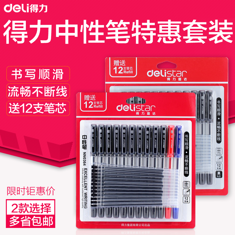 Many provinces shipping deli black gel pen pen pen black gel pen pen office student gel pen
