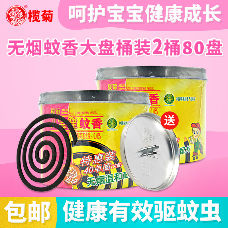 Market smokeless mosquito lam bao jian ju children barreled 2 barrels of 80 single disc send bracket mosquito mosquito incense coil mosquito black shipping