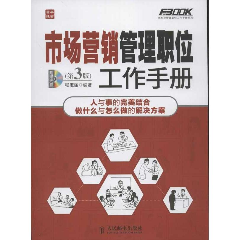 Get Quotations · Marketing management positions handbook (3rd edition)  selling books of genuine books