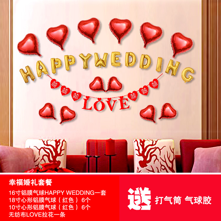 Marriage wedding balloon decoration balloon wedding balloons arranged aluminum balloons heart shaped balloon modeling courtship confession props