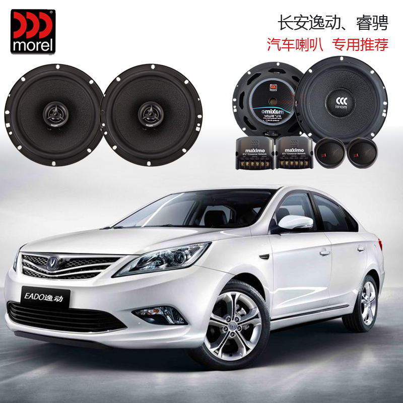Mashi dance morel car audio conversion kit 6.5 inch car coaxial speakers for [chang cheng rui yi moving]