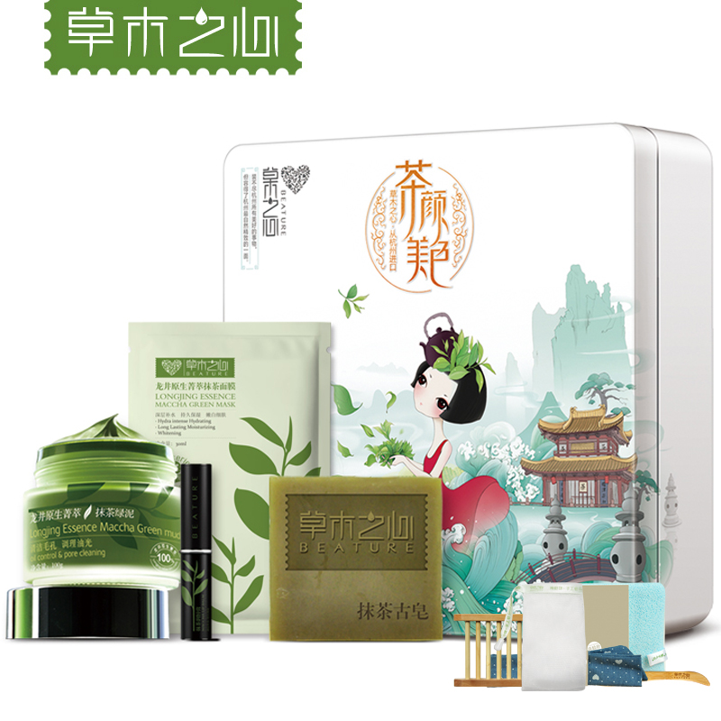 Matcha heart of ancient vegetation soap tea yan beauty cosmetic set oil control acne white xi moisturizing clean skin care products