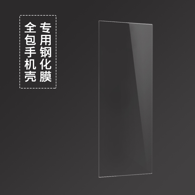 Matching glass membrane steel membrane iphone6 plus full cladding