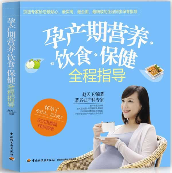 Maternal nutrition diet ã ã health care throughout the guide zhao wei prepare pregnant pregnant pregnant mothers diet nutrition Diet recipe book encyclopedia of pregnant women prepare pregnancy pregnant women should not be encyclopedia pregnancy books chang