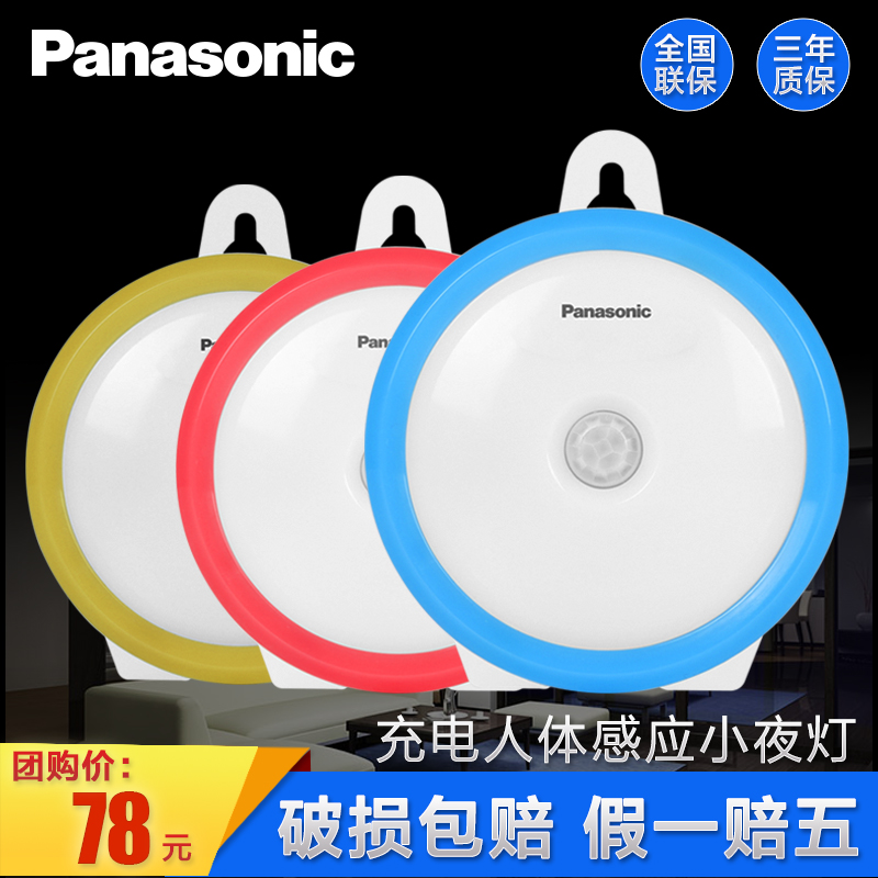 Matsushita lighting led night light control sensor lights cabinet lights corridor lights step lights panasonic led lamps