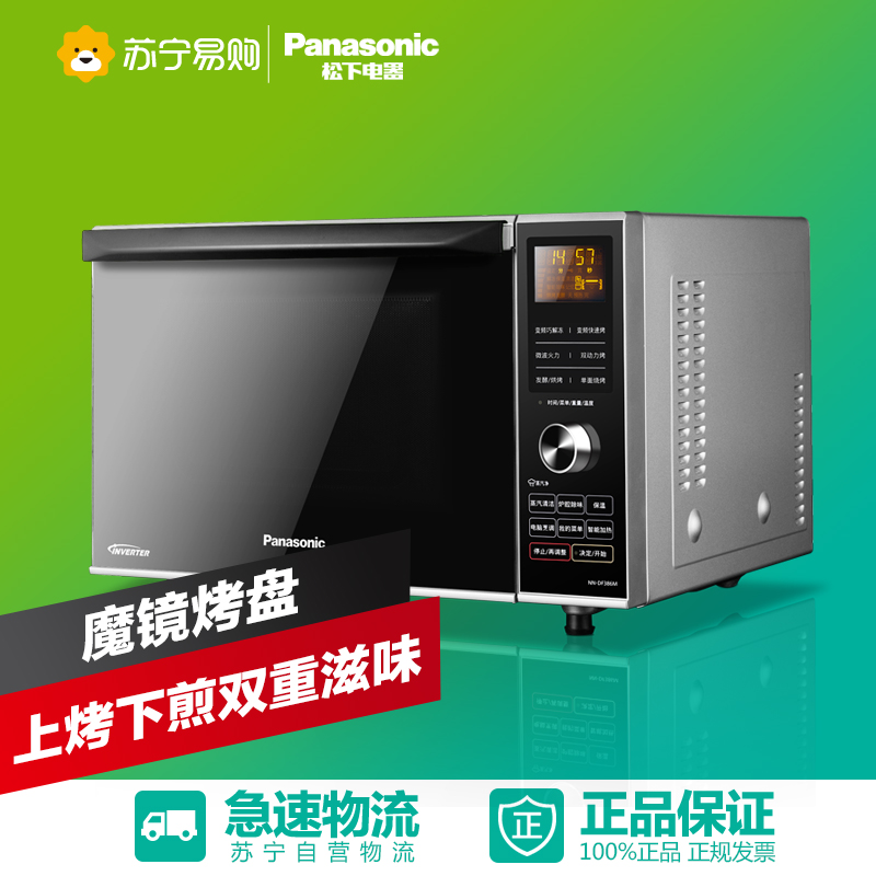 Get Quotations Matsua Panasonic Nn Df386m One Machine Dual Inverter Microwave Oven Roasted