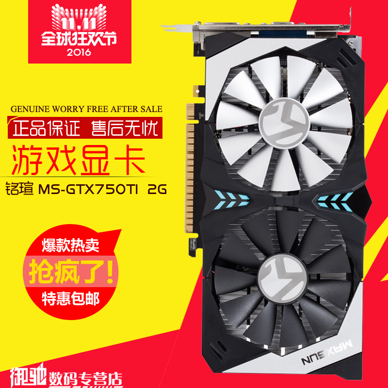 Maxsun terminator gtx750ti 2g 2 gb desktop computer independent game graphics super giant
