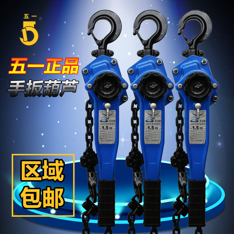 May day 0.75T1.5T3T chain lever hoist lever hoist hand chain guide chain tractive