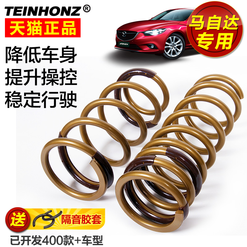 Mazda 2/3/5/6 star cheng rui wing angkesaila modified car shock absorber shock absorbers reduce body short spring