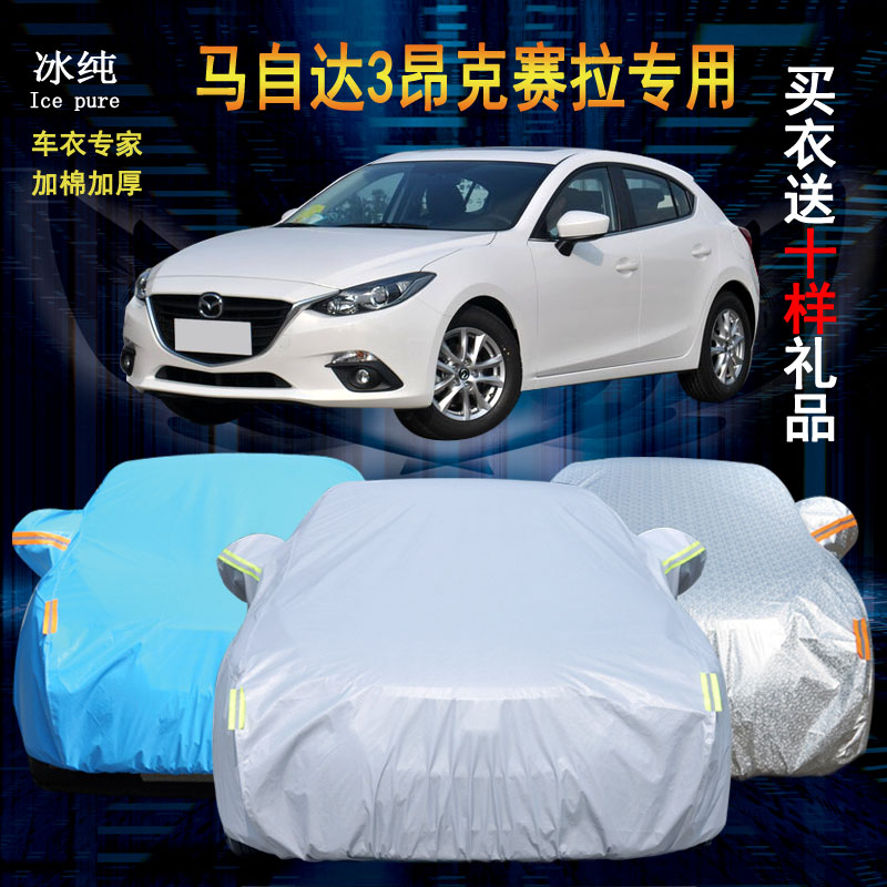 Mazda 3 three thick sewing car hood dedicated angke sierra angkesaila car cover sun rain insulation