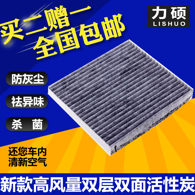 Mazda m6/mazda 8/six horses/rui wing/pentium b90/b70/b50/x80/ B30 air conditioning filter grid