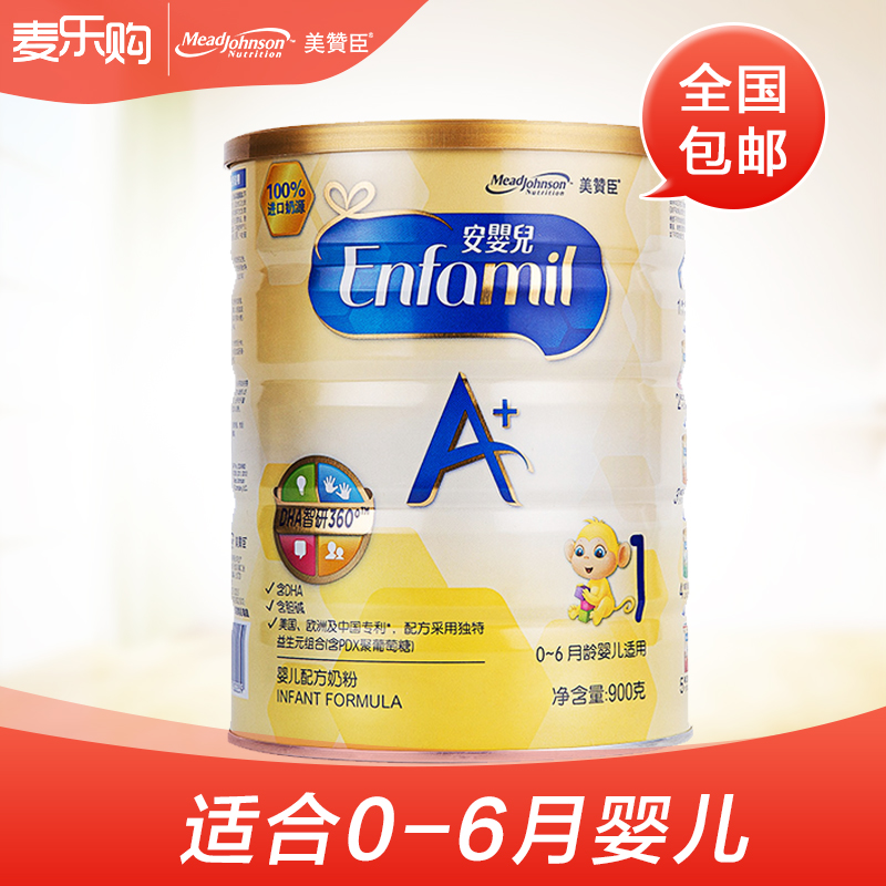 Mead johnson three segments 1g an a + infant formula milk powder genuine original 0--6 months free shipping