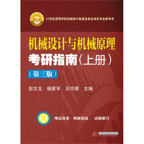 Mechanical design and mechanical principles pubmed guide (the book) (3rd third edition) (peng wensheng , Yang jiajun) huazhong university of science and technology [mall genuine]