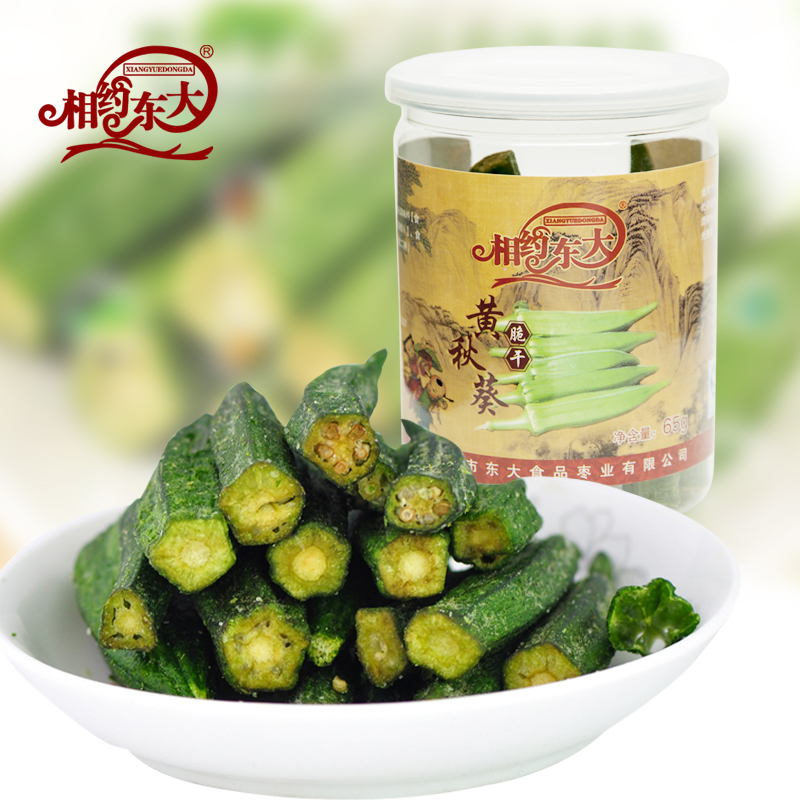[Meet the east] casual snack crisp fruits and vegetables dry fruits and vegetables okra simply release 65g4 bag can be free shipping