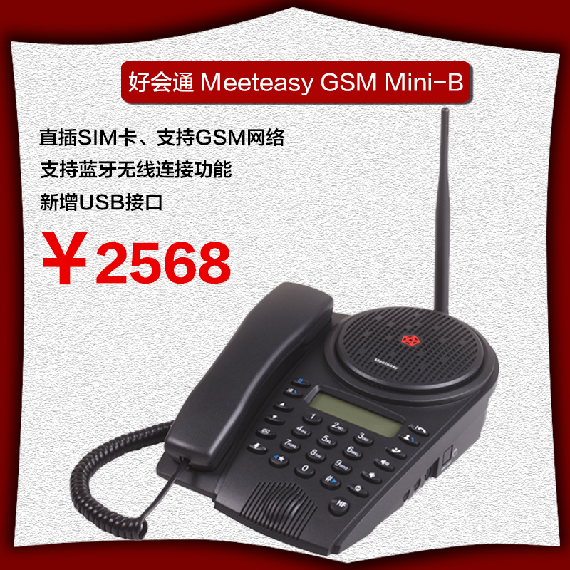 Meeteasy meeteasy mini-b gsm card bluetooth handsfree telephone conference call conference