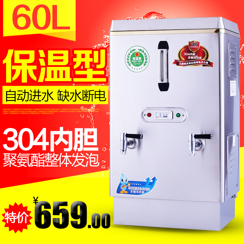 Meeting peng stainless steel solid foam commercial boiling water machine water machine open buckets electric water boiler 60l boiling water Furnace