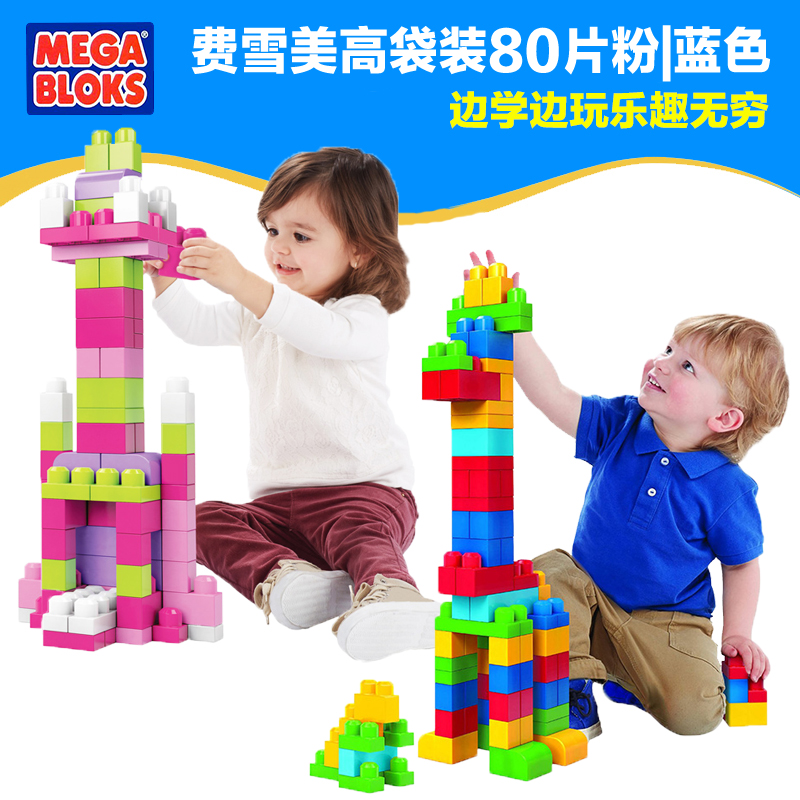 Mega bloks us shipping authentic lego blocks 80 pcs pink blue DCH63 DCH62 fight inserted educational toys