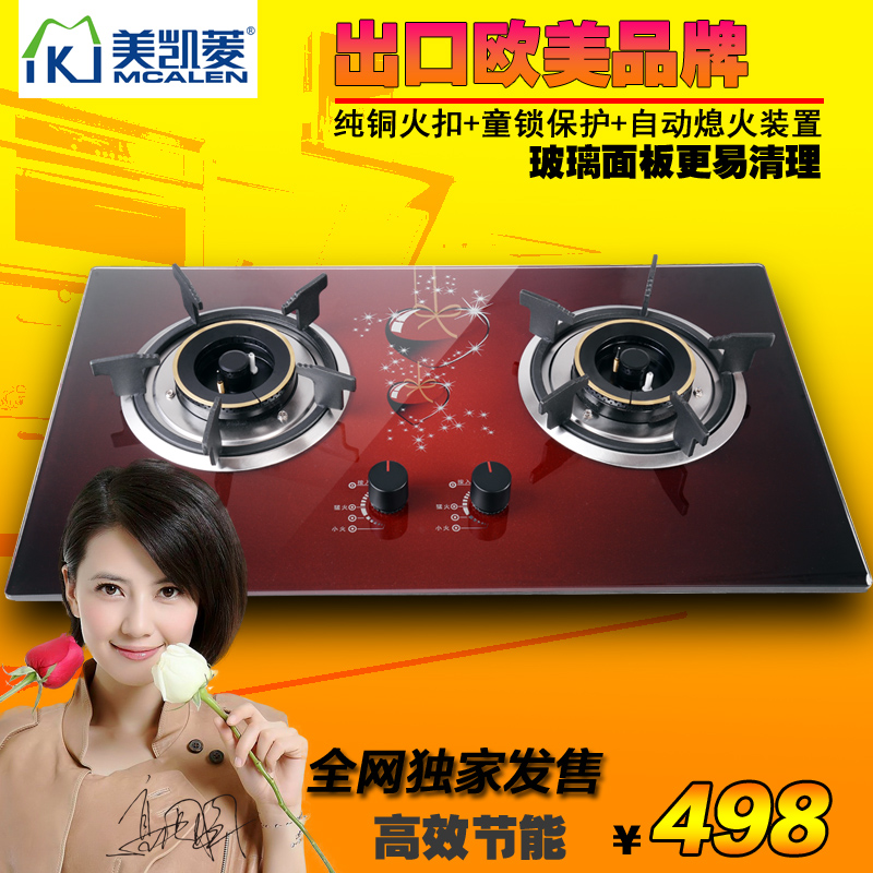 Meikai ling chinese red gas liquefied natural gas stove gas stove gas stove embedded dual station multifunction oven heart