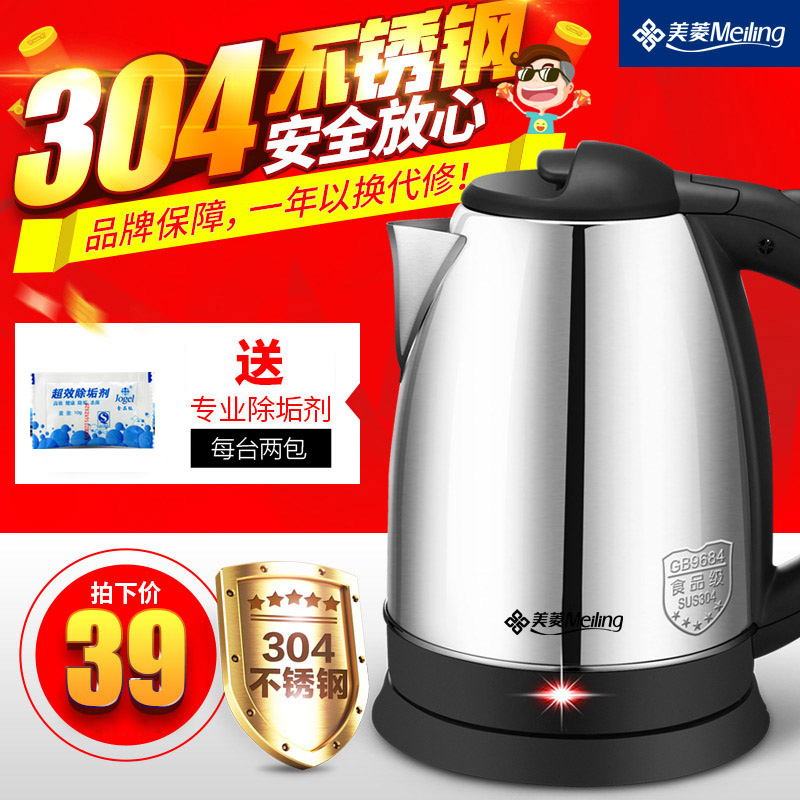 Meiling/meiling ML-H18-01 electric kettle food grade 304 stainless steel thermos household kettle