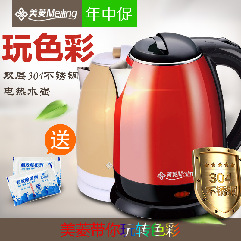 Meiling/meiling ML-H18-01F 304 food grade stainless steel electric kettle insulation against hot kettle