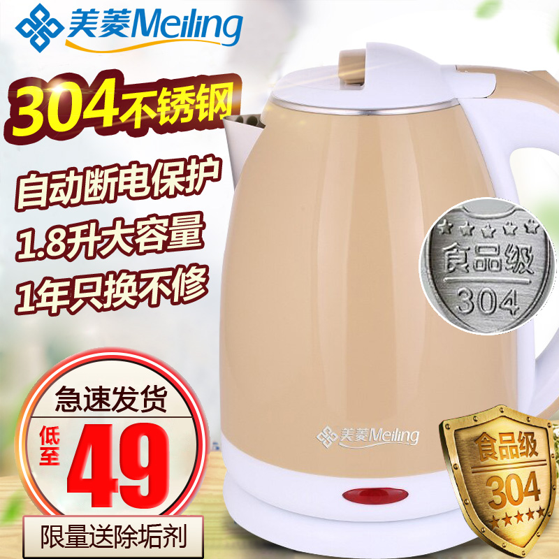 Meiling/meiling ML-H18-01F 304 stainless steel kettle electric kettle double against hot kettle