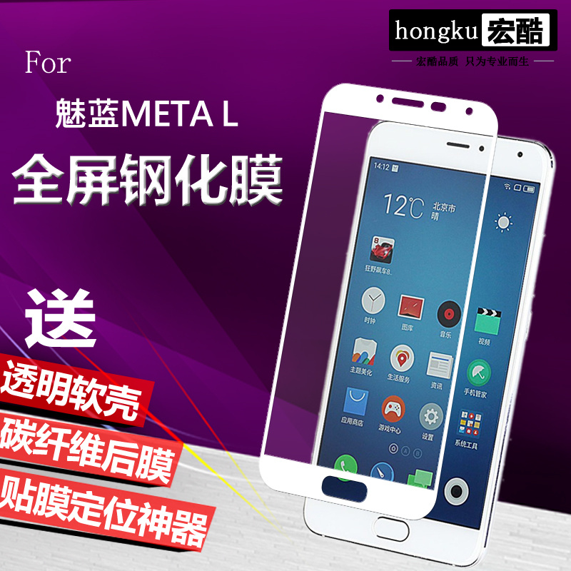 Meizu charm blue charm blue metal toughened glass film film film full screen metal explosion proof glass film full coverage of fingerprints