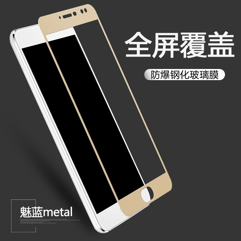Meizu charm blue metal song leroy fullscreen tempered glass membrane anti blue film tempered steel protective film