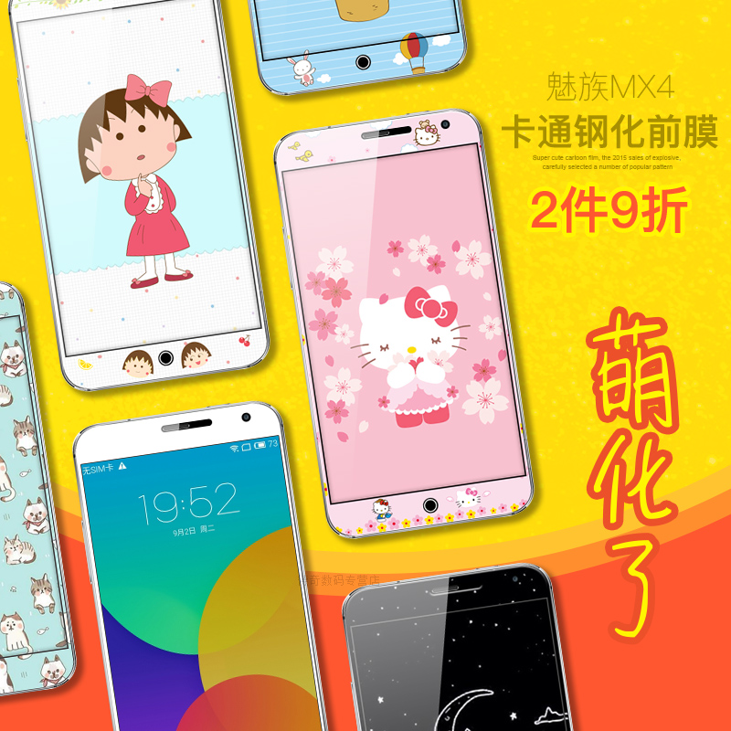 Meizu meizu mx4 mx4 phone film cartoon film color film white film color film proof glass film
