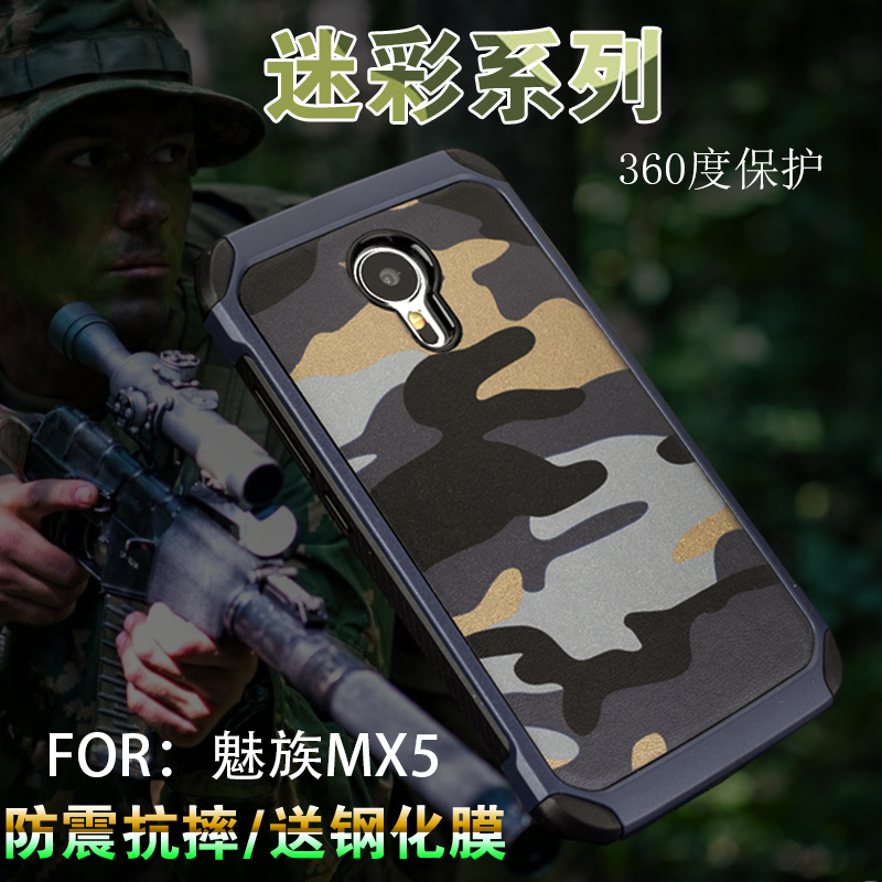 Meizu phone shell protective sleeve popular brands of mobile phone sets mx5 mx5 camouflage silicone shell silicone soft cover 5.5 inch shell