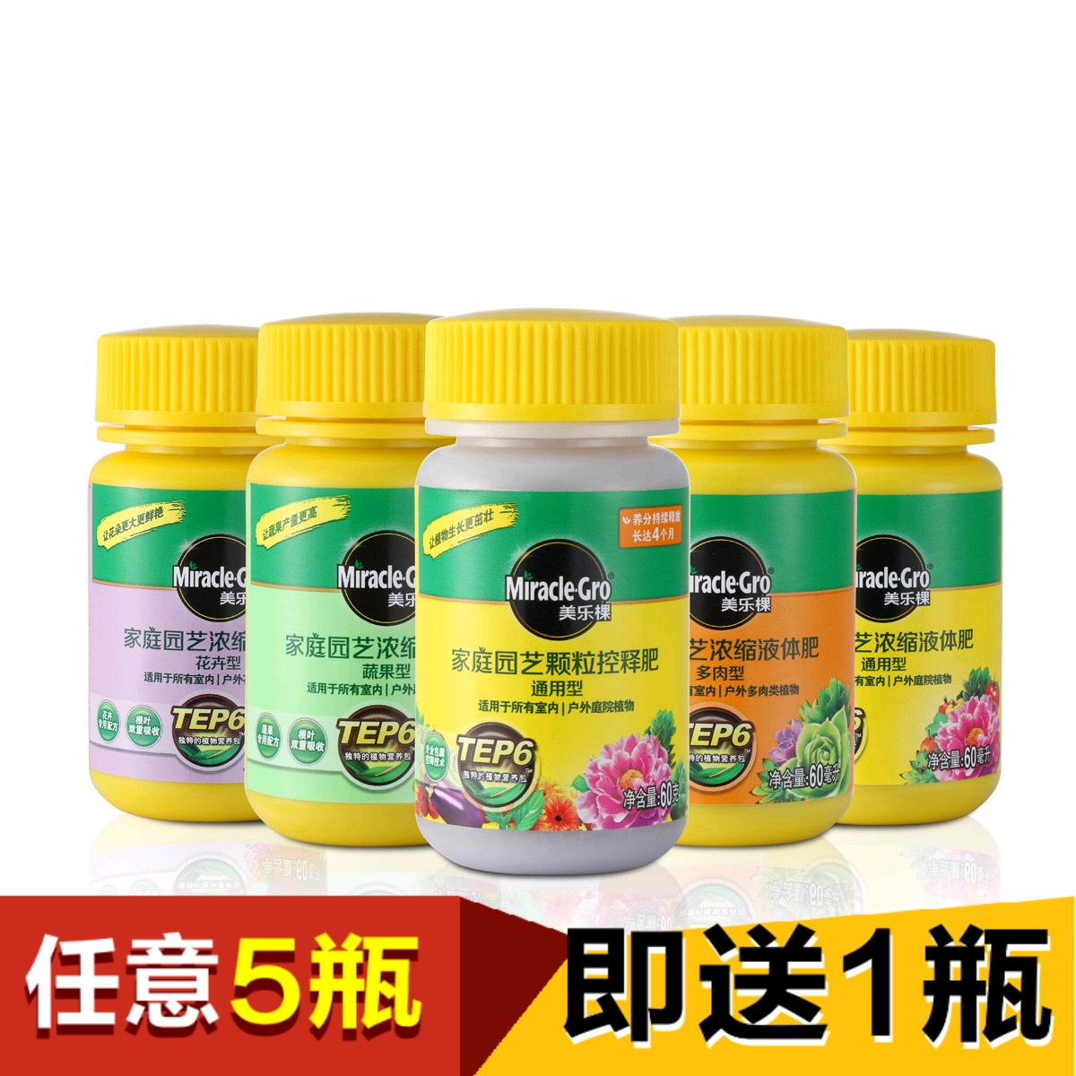 Melody trees gardening succulents release fertilizer orchid fertilizer nutrient fertilizer compound fertilizer slow release fertilizer vegetable fat 60 ml