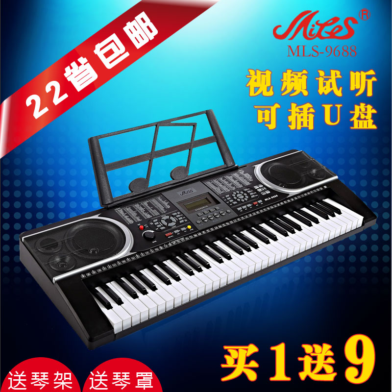 Melross keyboard 61 key piano keys imitation MLS-9688 adult children of professional teaching performance to send zither